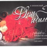 открытки на день юбилея