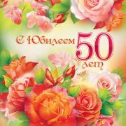 открытки с 50 юбилеем
