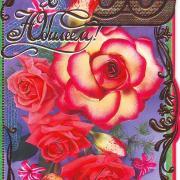 открытки с юбилеем 80 женщине