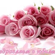 открытки на юбилей розы