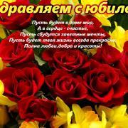 открытки поздравление к юбилею