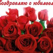 открытки с юбилеем красивые розы