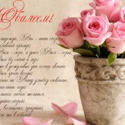 открытки с юбилеем в стихах