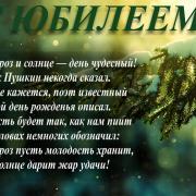 открытки юбилей в стихах