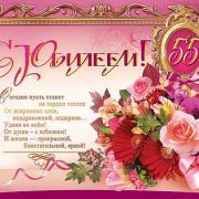 поздравительная открытка с юбилеем мужчине