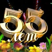 открытки с юбилеем 55 лет