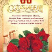 открытки с юбилеем 60 лет