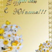открытки поздравляю с  юбилеем