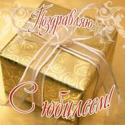 открытки с юбилеем подарок