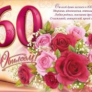 открытки с юбилеем 60 лет  картинка
