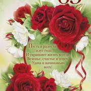 советская открытка с юбилеем