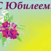открытки с цветами с юбилеем