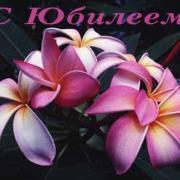 открытки с цветам с юбилеем