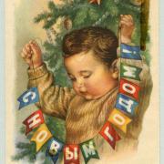 старая открытка малыш