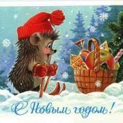 старые открытки новогодние
