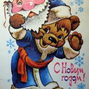 медведь на старой открытке
