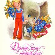 старая открытка маме
