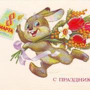поздравляем старые открытки