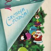 картинка старой открытки