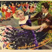 красивая пара на старой открытке