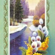 марта 8 на старой открытке