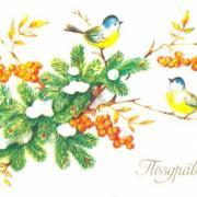 поздравление на старой открытке