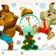 новый год на старой открытке