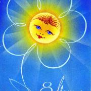 солнце на старой открытке