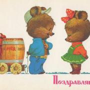 медведи на старой открытке
